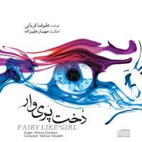Alireza Ghorbani - 'Negah'