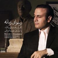 Alireza Ghorbani - 'Rosvaye Zamaneh'