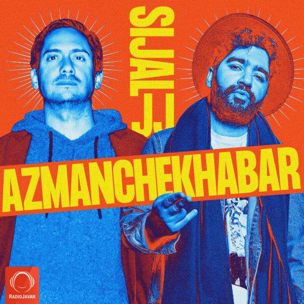 Alireza JJ & Sijal - Az Man Che Khabar