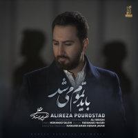Alireza Pourostad - 'Bayad Tamoom Mishod'