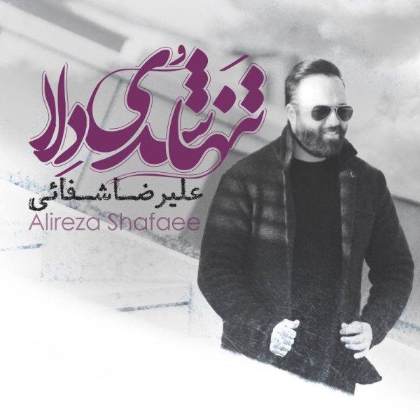 Alireza Shafaee - Tanha Shodi Dela Song'