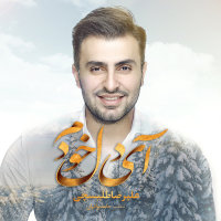 Alireza Talischi - 'Ay Dele Khodam'