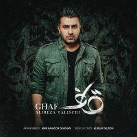 Alireza Talischi - 'Ghaf'