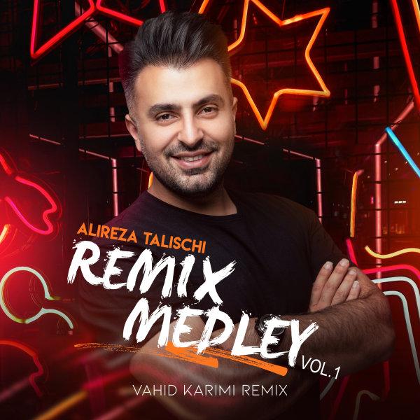 Alireza Talischi - Remix Medley 1 Song | علیرضا طلیسچی مدلی ۱'