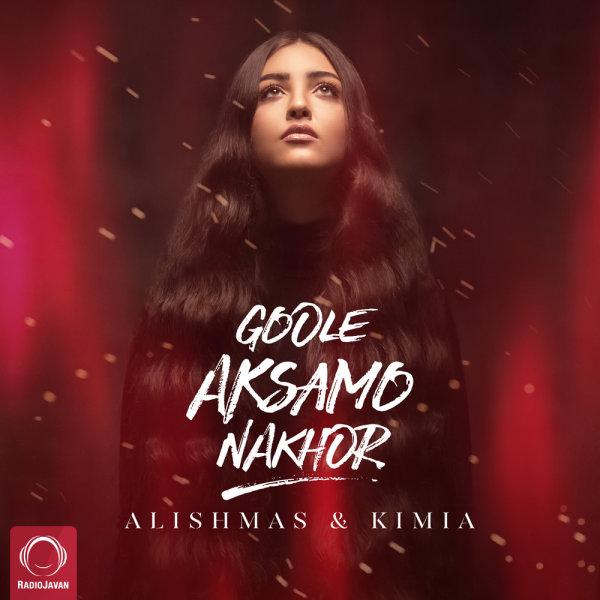 Alishmas & Kimia - Goole Aksamo Nakhor Song | علیشمس و کیمیا گول عکسامو نخور
