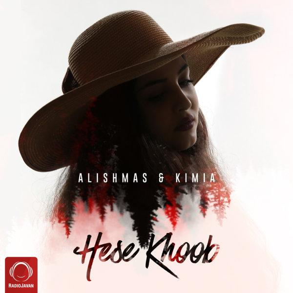 Alishmas & Kimia - Hese Khoob Song | علیشمس و کیمیا حس خوب