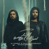 Alishmas & Shayan Eshraghi - 'Sardame Bito'