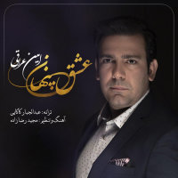 Amin Araghi - 'Eshghe Penhan'