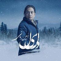 Amin Bani - 'Dalil'