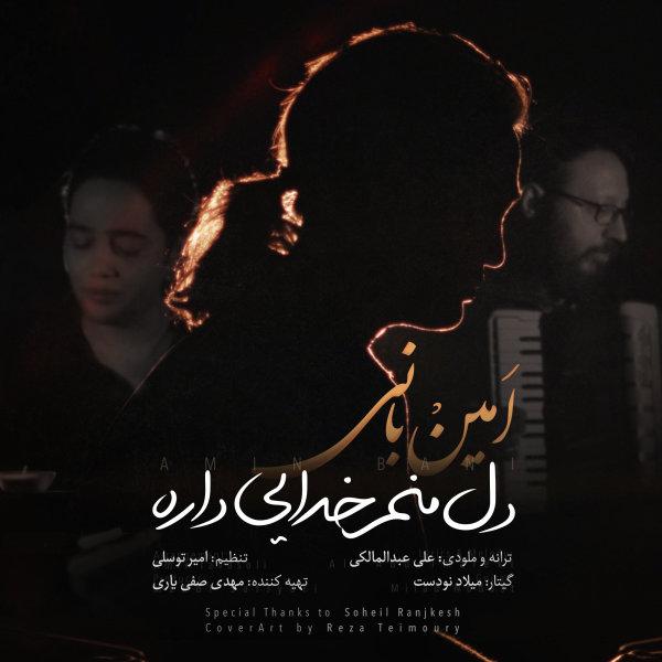Amin Bani - 'Dele Manam Khodaei Dare'