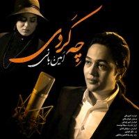 Amin Bani & Farnaz Maleki - 'Che Kardi'