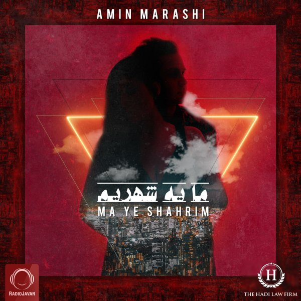 Amin Marashi - 'Chap Beri Rast Beri'
