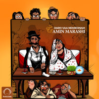 Amin Marashi - 'Daro Vaa Nemikonam'
