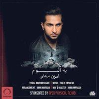 Amin Marashi - 'Ye Album'