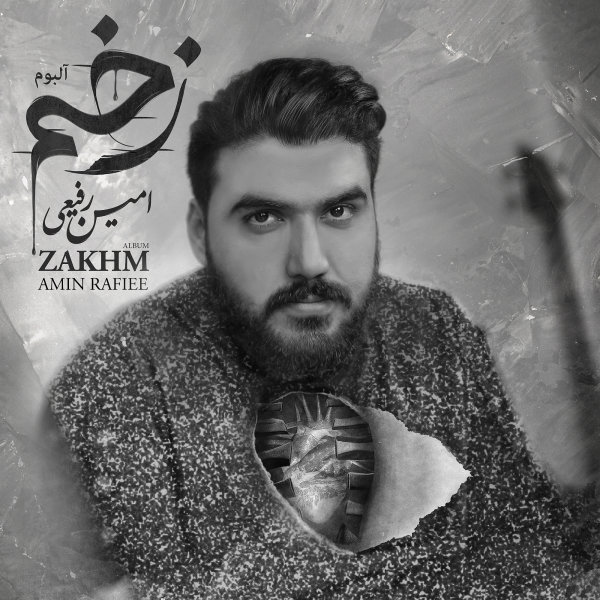 Amin Rafiee - Atre To
