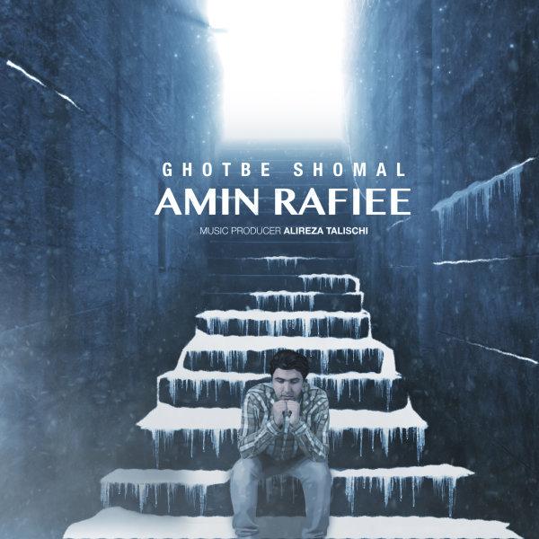 Amin Rafiee - 'Ghotbe Shomal'