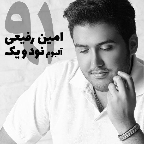 Amin Rafiee - 'Hale Man Daste Khodam Nist'