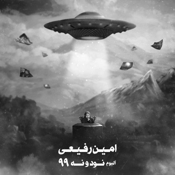 Amin Rafiee - 'Iran'