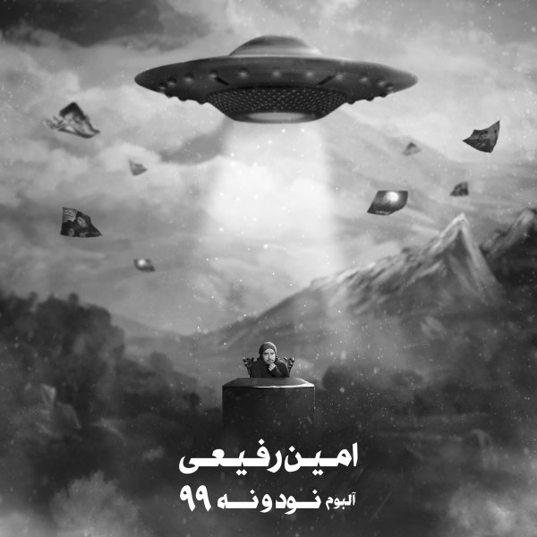 Amin Rafiee - 'Traffic (99 Remix)'