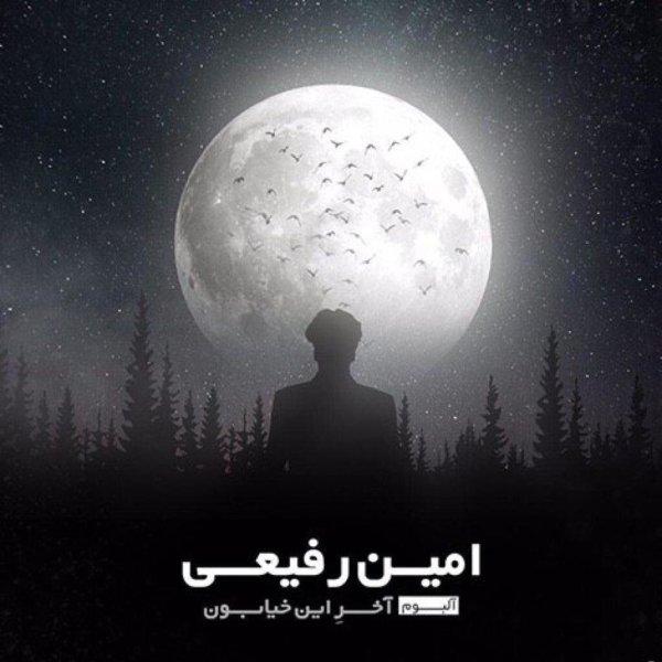 Amin Rafiee - Akhare In Khiaboon