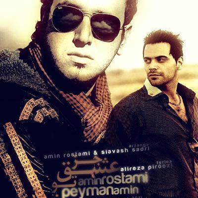 Amin Rostami - 'Joz Eshghe To (Ft Peyman Amin)'
