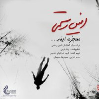 Amin Rostami - 'Mojeze Ine'
