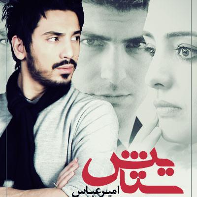 Amirabbas Golab - 'Setayesh'