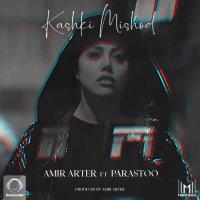 Amir Arter - 'Kashki Mishod (Ft Parastoo)'