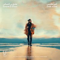 Amir Azimi - 'Eshghe Bi Ehsas'