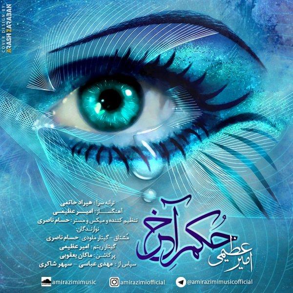 Amir Azimi - 'Hokme Akhar'