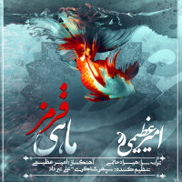 Amir Azimi - 'Mahi Ghermez'