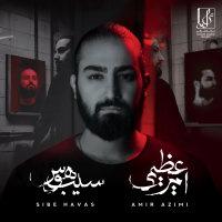 Amir Azimi - 'Tolooe Sorkh'