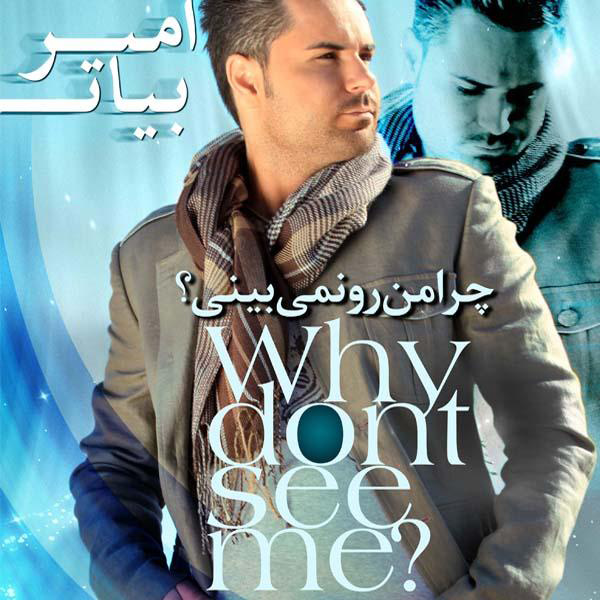 Amir Bayat - Chera Man Ro Nemibini Song'