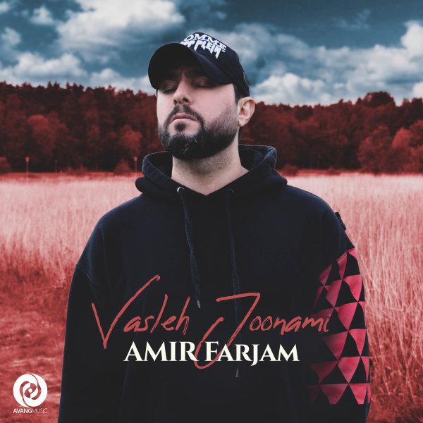 Amir Farjam - Vasleh Joonami Song   امیر فرجام وصله جونمی'