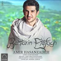 Amirabbas Hasanzadeh - 'Behtarin Etefagh'