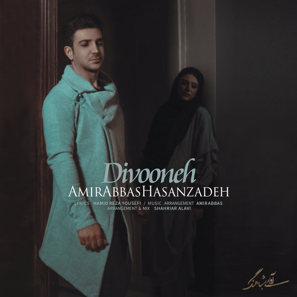 Amirabbas Hasanzadeh - 'Divooneh'