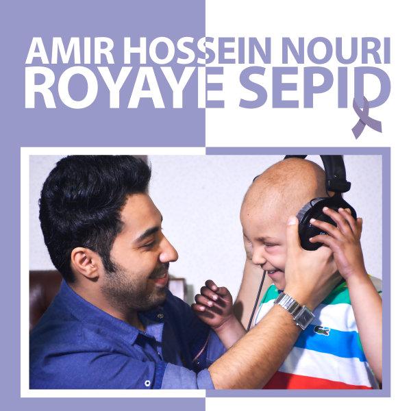 Amir Hossein Nouri - Royaye Sepid