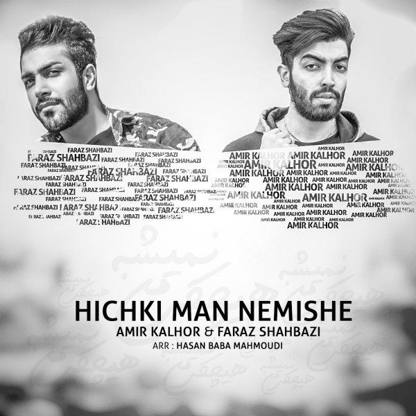 Amir Kalhor & Faraz Shahbazi - 'Hichki Man Nemishe'