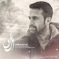 Amir Khalvat - 'Ahle Del'