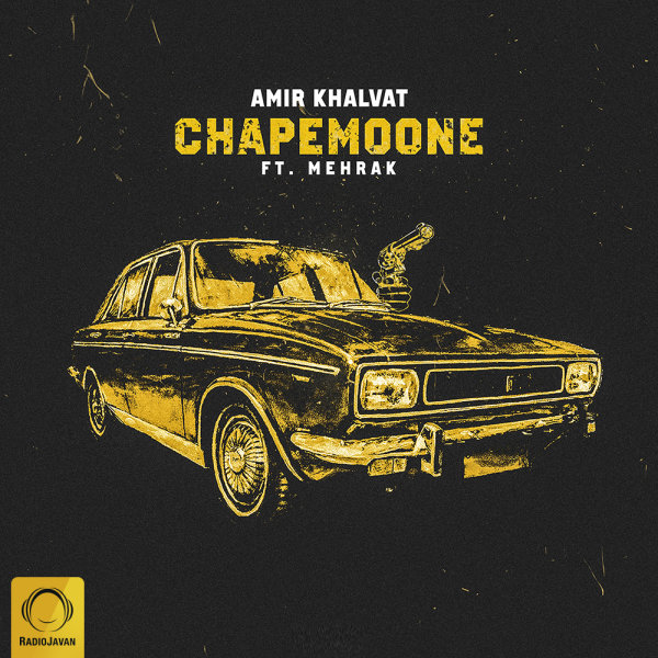 Amir Khalvat - 'Chapemoone (Ft Mehrak)'