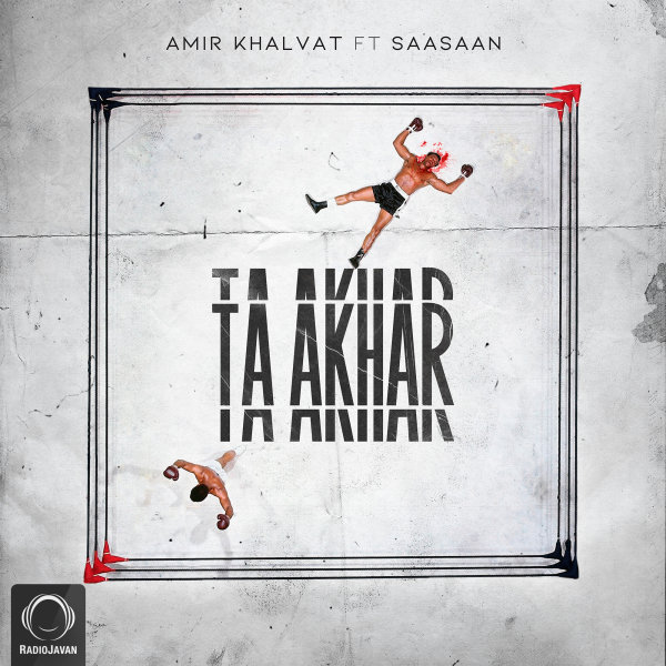 Amir Khalvat - 'Ta Akhar (Ft Saasaan)'