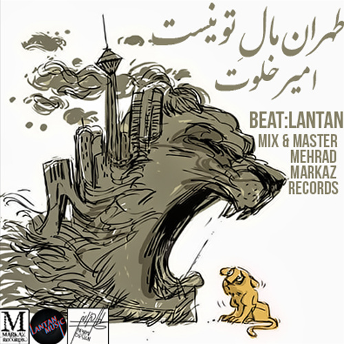 Amir Khalvat - 'Tehran Maale To Nist'