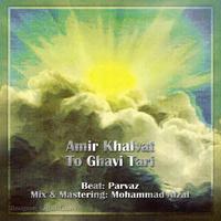 Amir Khalvat - 'To Gavitari'