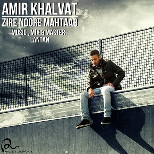 Amir Khalvat - 'Zire Noore Mahtab'