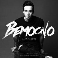 Amir Masoud - 'Bemoono'
