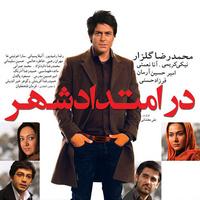 Amir Masoud - 'Dar Emtedade Shahr'