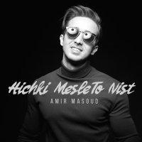 Amir Masoud - 'Hichki Mesle To Nist'
