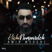 Amir Meschi - 'Hichi Namoondeh'