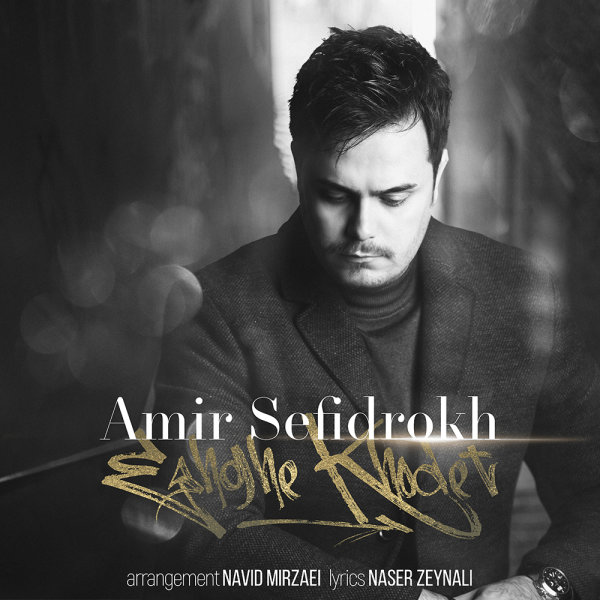 Amir Sefidrokh - 'Be Eshghe Khodet'