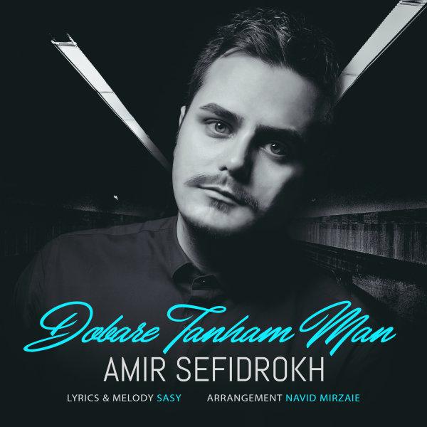Amir Sefidrokh - Dobare Tanham Man
